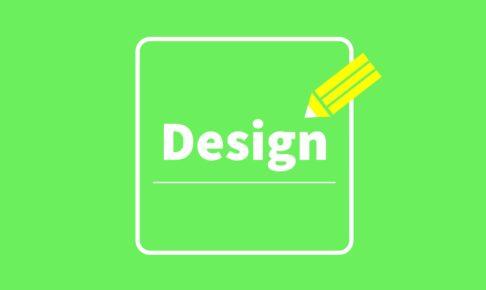 デザインについて