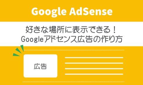 アドセンス広告の作り方