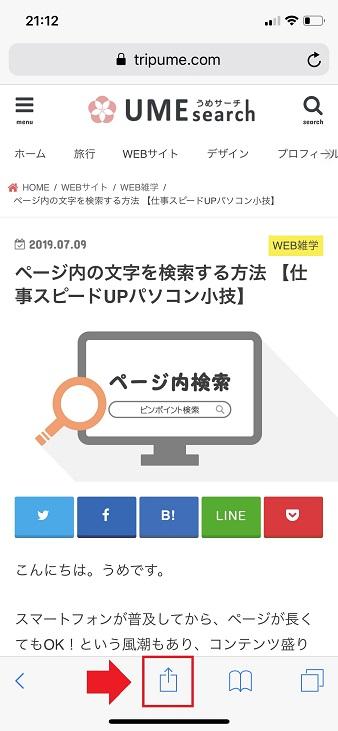 対象サイトを表示
