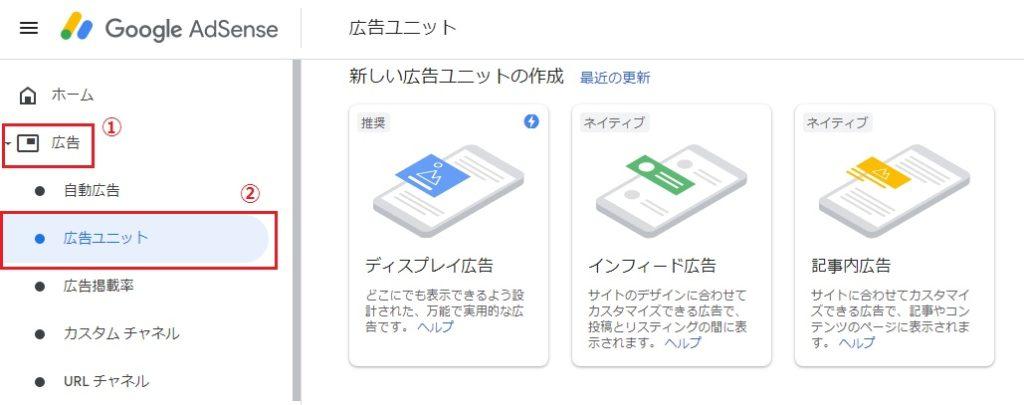 広告→広告ユニット