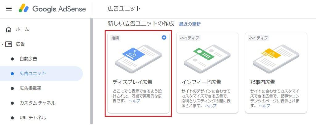 新しい広告ユニット作成→ディスプレイ広告