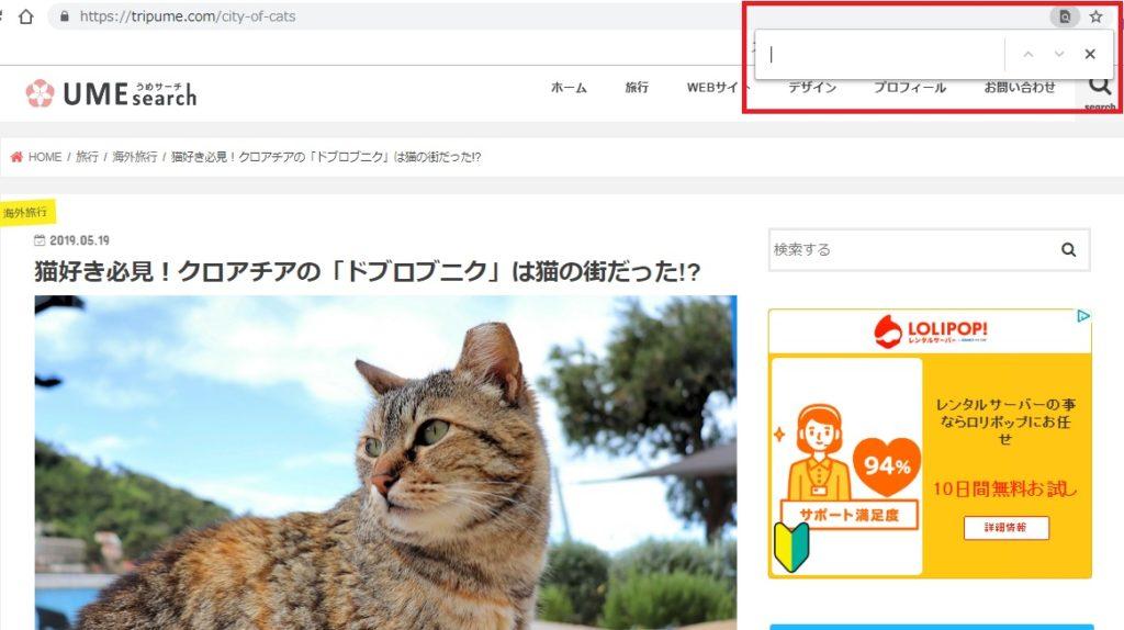 F3でブラウザのページ内検索窓が開く