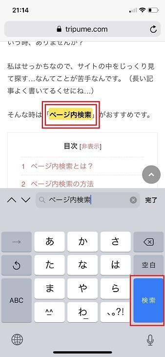 検索ボタンをタップ