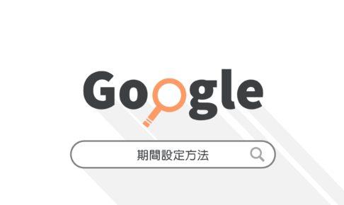 google検索期間指定