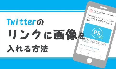 Twitterのリンクに画像を入れる方法