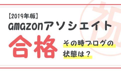 amazonアソシエイト合格