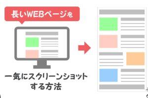 長いWEBページのスクショ方法