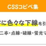 CSS_下線
