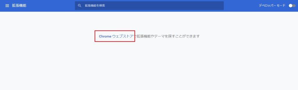 Chromeウェブストアへ