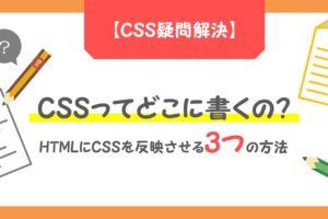CSSの組み込み方法