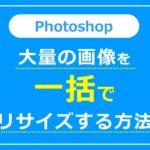 Photoshop_画像の一括リサイズ方法