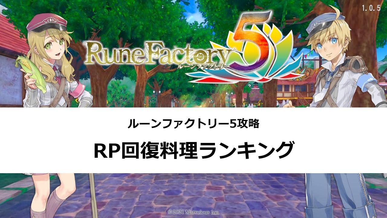 ルーンファクトリー5攻略_RP回復料理ランキング